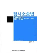 형사소송법 강의안(핵심요약 판례) #