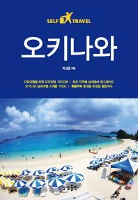 오키나와 셀프 트래블(World Travel Guidebook)