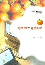 정보화와 농촌사회(KYOBO대산농촌문화재단 연구총서 5)