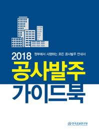 공사발주 가이드북(2018)