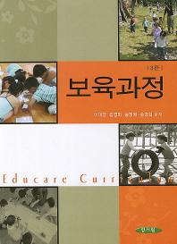 보육과정(3판)