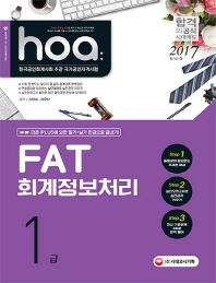 FAT 회계정보처리 1급(2017)(hoa)