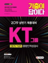 KT그룹 종합인적성검사(인문계/이공계)(2019)(합격공식)