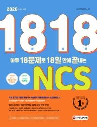 하루 18문제로 18일 만에 끝내는 NCS(2020)