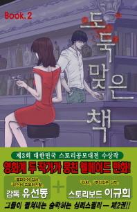 도둑맞은 책. 2