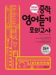 중학영어듣기 모의고사 24회 Level. 1(메가스터디)