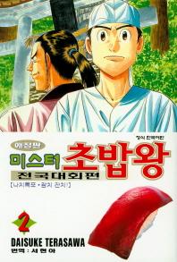 미스터 초밥왕 전국대회편. 2(애장판)