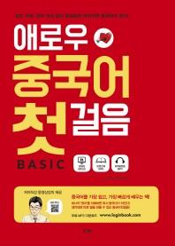 중국어 첫걸음 Basic(애로우)
