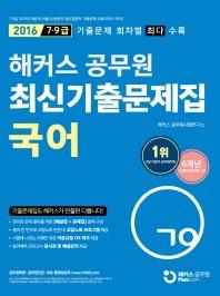 국어 최신기출문제집(7 9급)(2016)
