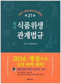 식품위생관계법규(2016)(최신)(21판)