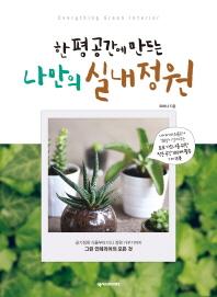 나만의 실내 정원(한 평 공간에 만드는)(2판)