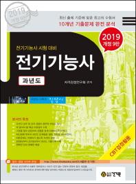 전기기능사 과년도(2019)(개정판 9판)