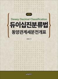 듀이십진분류법(23판)(23판)