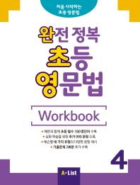 완전 정복 초등 영문법 Workbook. 4