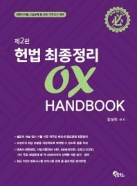 헌법 최종정리 OX HANDBOOK