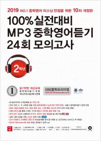100% 실전대비 MP3 중학영어듣기 24회 모의고사 2학년(2019)(개정판 10판)