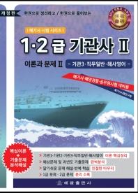 1.2급 기관사 이론과 문제. 2: 기관3.직무일반.해사영어(개정판)(해기사 시험 시리즈)