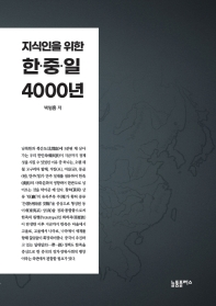 지식인을 위한 한중일 4000년
