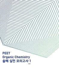 PEET Organic Chemistry 솔메 실전 모의고사. 1