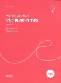 학생부종합전형으로 면접 통과하기 TIPS(학생부 워크북 시리즈)
