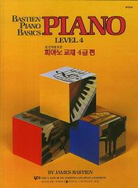 피아노 교재 4급편(베스틴 칼라)