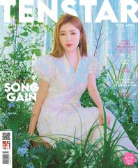 텐아시아 10+Star 매거진(4월호)
