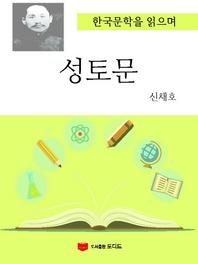 한국문학을 읽으며: 성토문
