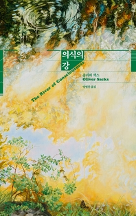 의식의 강   The River of Consciousness