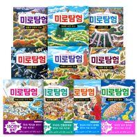 [문공사] 미로탐험(전10권)_어린이 지식탐험 가이드북 시리즈