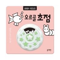 오르골 초점(베이비 포커스(Baby Focus))(보드북)