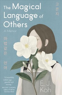 [해외]The Magical Language of Others