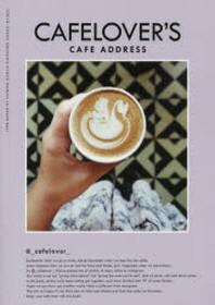 CAFELOVER'S CAFE ADDRESS カフェラバ-的#カフェアドレス