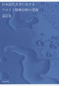 日本近代文學におけるフロイト精神分析の受容