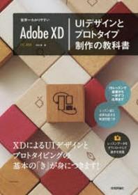 世界一わかりやすいADOBE XD UIデザインとプロトタイプ制作の敎科書