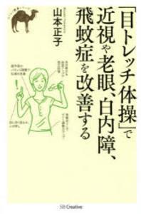 [해외]「目トレッチ體操」で近視や老眼,白內障,飛蚊症を改善する
