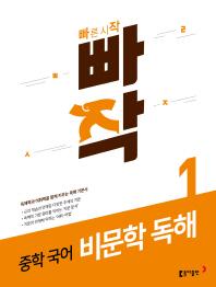 중학 국어 비문학 독해. 1(2020)(빠작)