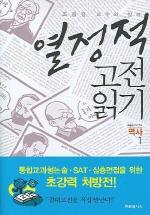 열정적 고전 읽기(역사 1)(조중걸 교수와 함께)