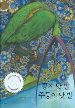 꽁지 닷 발 주둥이 닷 발(책을 좋아하는 아이 옛 이야기 29)