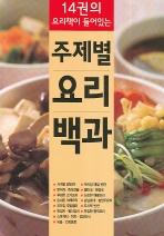 주제별 요리백과(14권의 요리책이 들어있는)