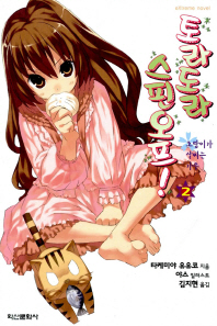 토라도라 스핀오프. 2: 호랑이가 살찌는 가을(익스트림 노벨(Extreme Novel))