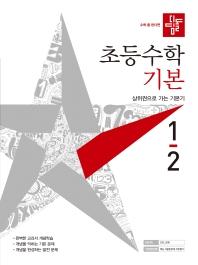 초등 수학 1-2 기본(2021)(디딤돌)