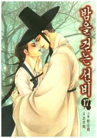 밤을 걷는 선비. 17