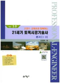 21세기 토목시공기술사 Ver. 3.0(신경수 김재권과 함께하는)(개정판 6판)(CD1장포함)