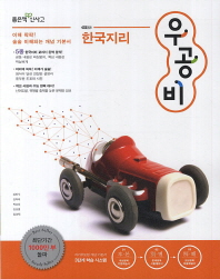 한국지리(2014)(우공비)