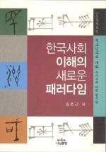 한국사회 이해의 새로운 패러다임