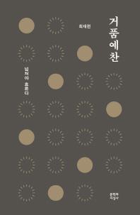 거품예찬 : 넘쳐야 흐른다 _최재천 / 문학과지성사[1-420002]