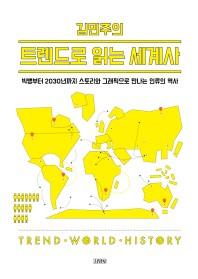 김민주의 트렌드로 읽는 세계사(양장본 HardCover)