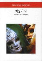 제2의 성(월드북 108)