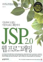 JSP 2.0 웹프로그래밍(CD1장포함)