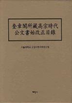 규장각소장고종시대공문서시개정목록 세트(전3권)